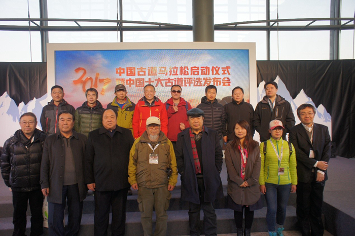 中国古道马拉松启动仪式在京召开