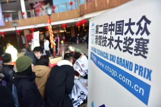 第二届中国滑雪技术大奖赛富龙圆满收官
