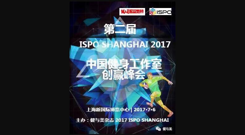 报名|ISPO SHANGHAI 2017 中国健身工作室创赢峰会