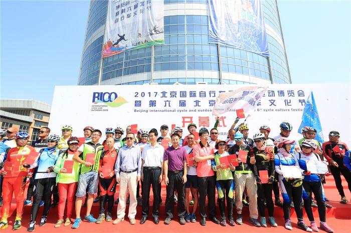 2017北京国际自行车及户外运动博览会暨第六届北京自行车文化节隆重开幕 ...