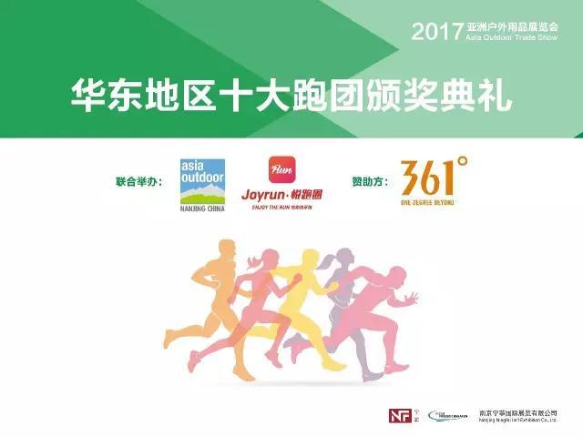 天呐噜! 2017亚洲户外展【华东地区十大跑团评选】放榜了!