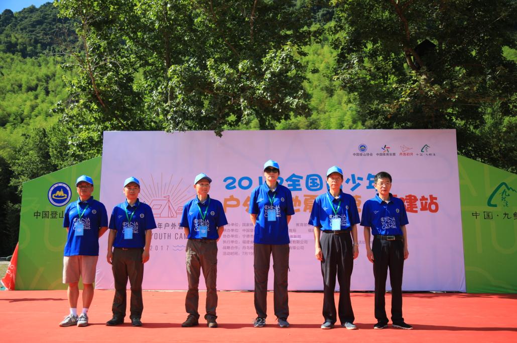 2017年全国青少年户外营地夏令营福建站开营