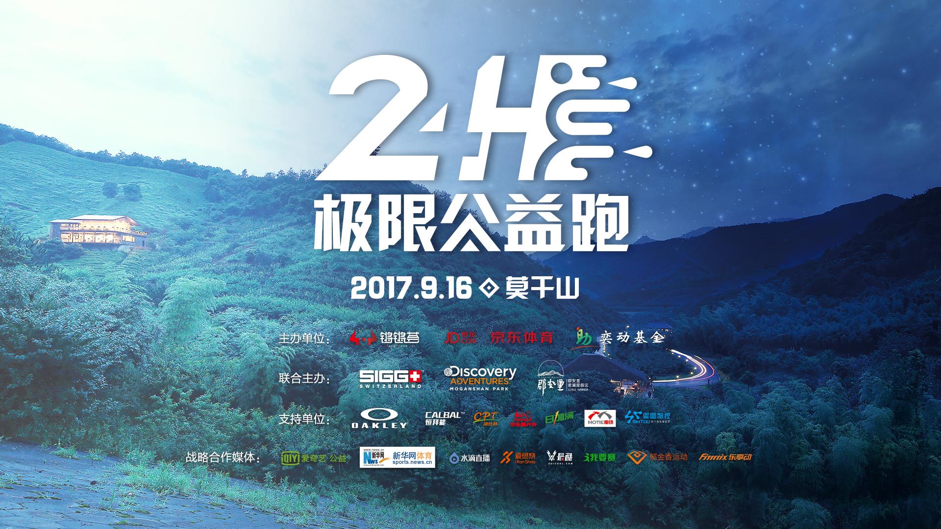 """為""""愛""""奔跑  """"2017年24小時極限公益跑""""亮相莫干山"""