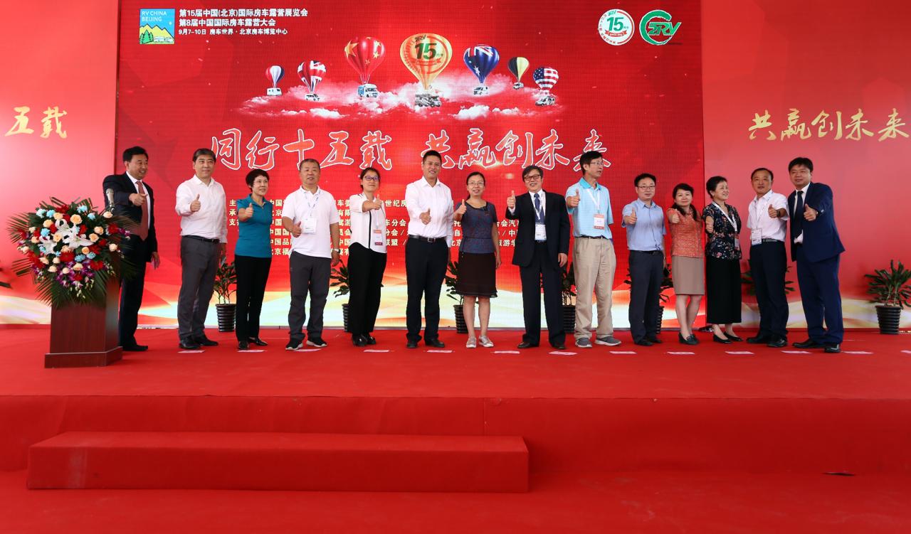 第15届中国(北京)国际房车露营展盛大开幕