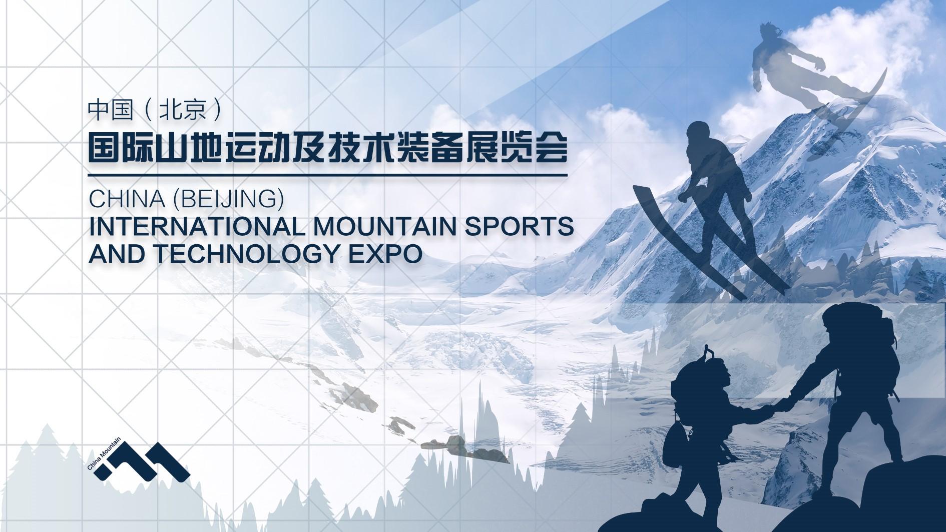 2018中国(国际)山地运动及技术装备展览会在中国滑雪产业服务贸易大会上华彩揭幕 ...