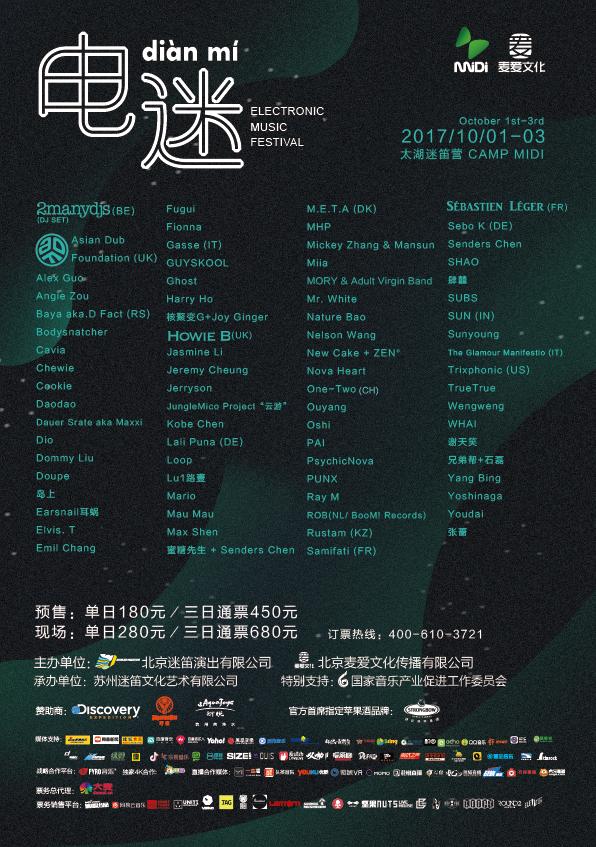 2017太湖迷笛音乐节即将开启