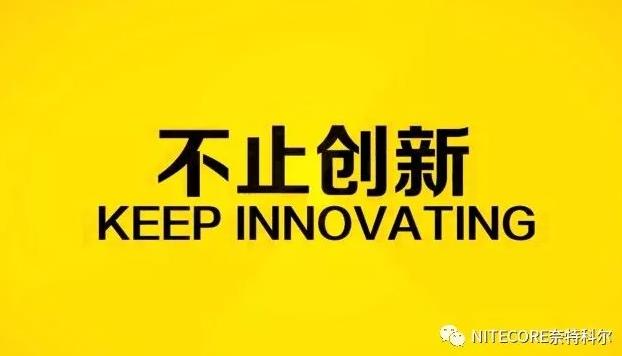 NITECORE十年   追求创新,不止十年!