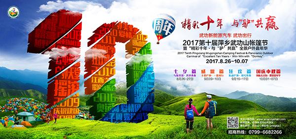 铭记武功新能源汽车武功出行·2017第十届萍乡武功山帐篷节点滴 ... ...