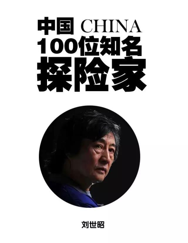 Live报名:记录者刘世昭 | 中国100位知名探险家(有福利)
