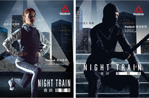 "Reebok Night Train夜训系列""暗夜""登场"