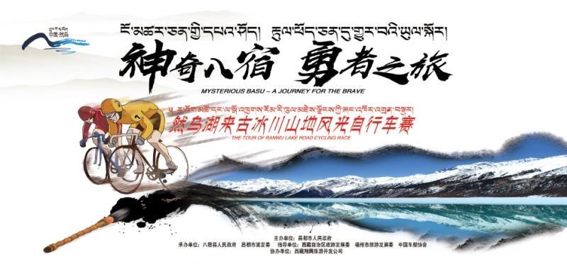 盘点中国高海拔骑行比赛,你敢来挑战吗?