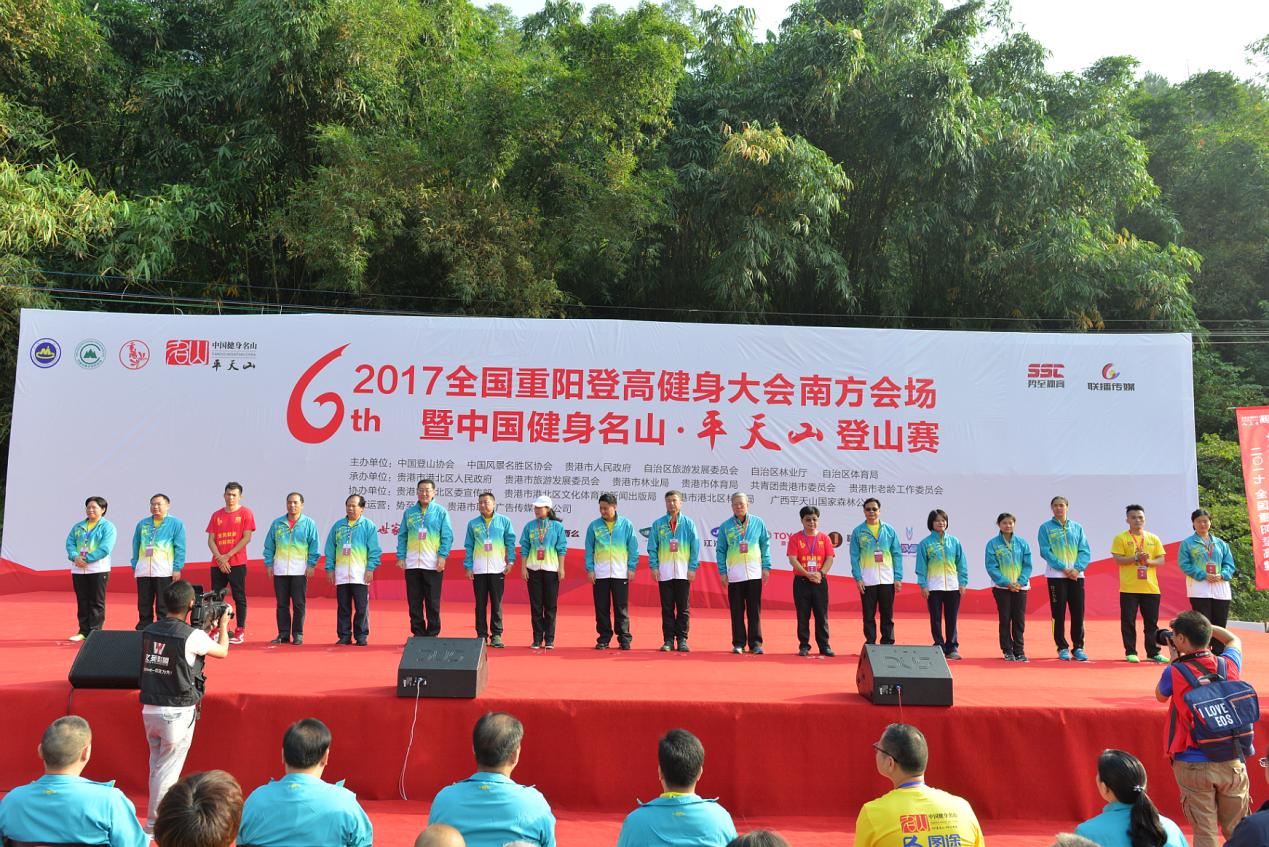 重阳佳节登名山 千人齐聚广西贵港