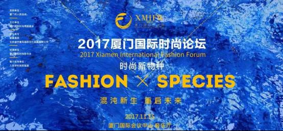 2017厦门国际时尚周,吴克群吴声等明星大咖齐助阵