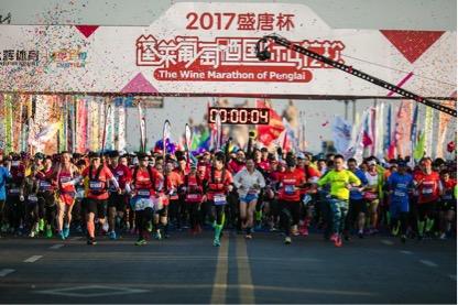 醉爱享跑 2017盛唐杯·蓬莱葡萄酒国际马拉松举杯起跑
