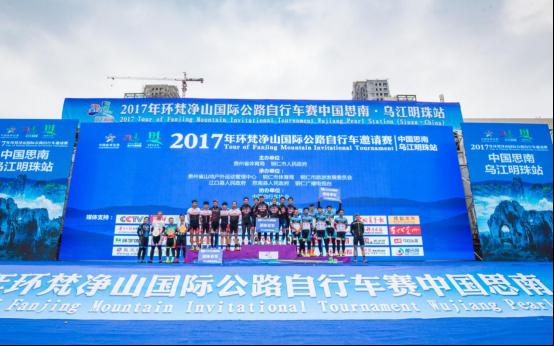 新起点,新高度,2017环梵净山国际公路自行车邀请赛盛大开幕 ... ... ...