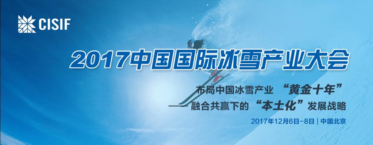 """布局中国冰雪产业""""黄金十年""""中国国际冰雪大会开幕在即"""