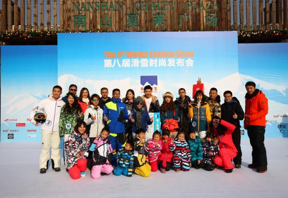 第八届滑雪时尚发布会启幕绚丽滑雪季