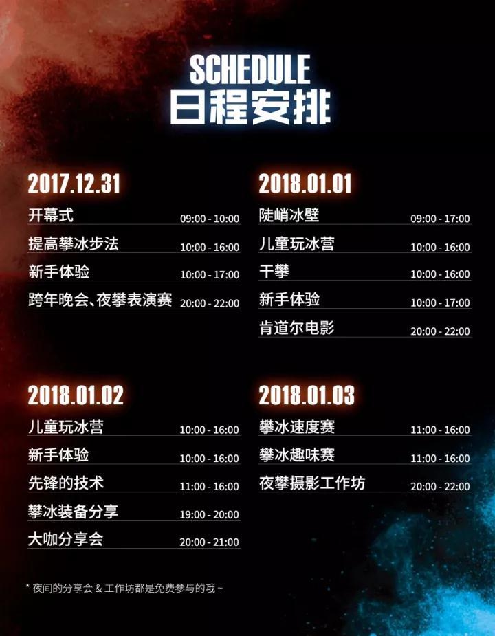 2018凯乐石四姑娘山攀冰节燃冰剧透