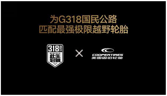 Cooper美国固铂轮胎鼎力支持2018中国汽车文化官方路演