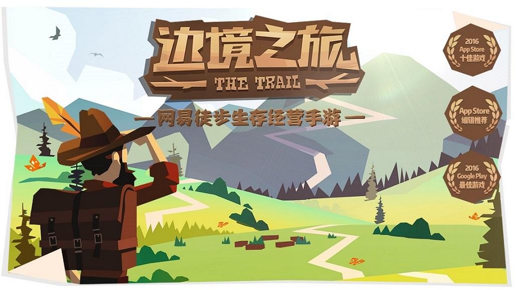 《边境之旅》1月12日首发带你看世界