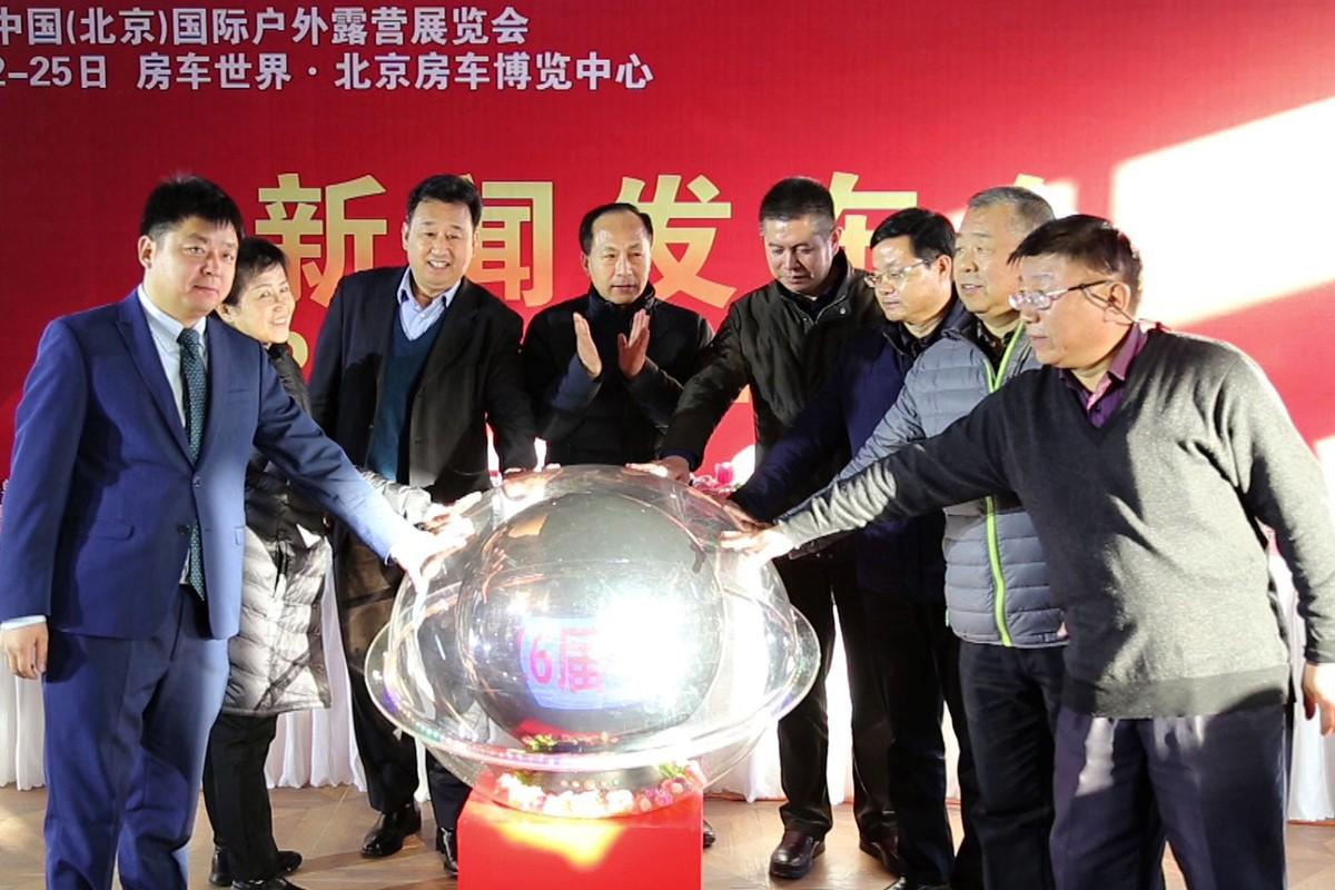 第16届中国(北京)国际房车露营展览会盛装待发