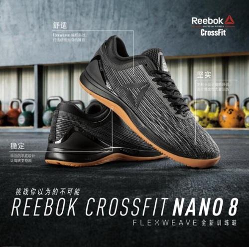 挑战你以为的不可能!Reebok CrossFit Nano 8.0训练鞋领衔CrossFit系列至炼来袭 ...