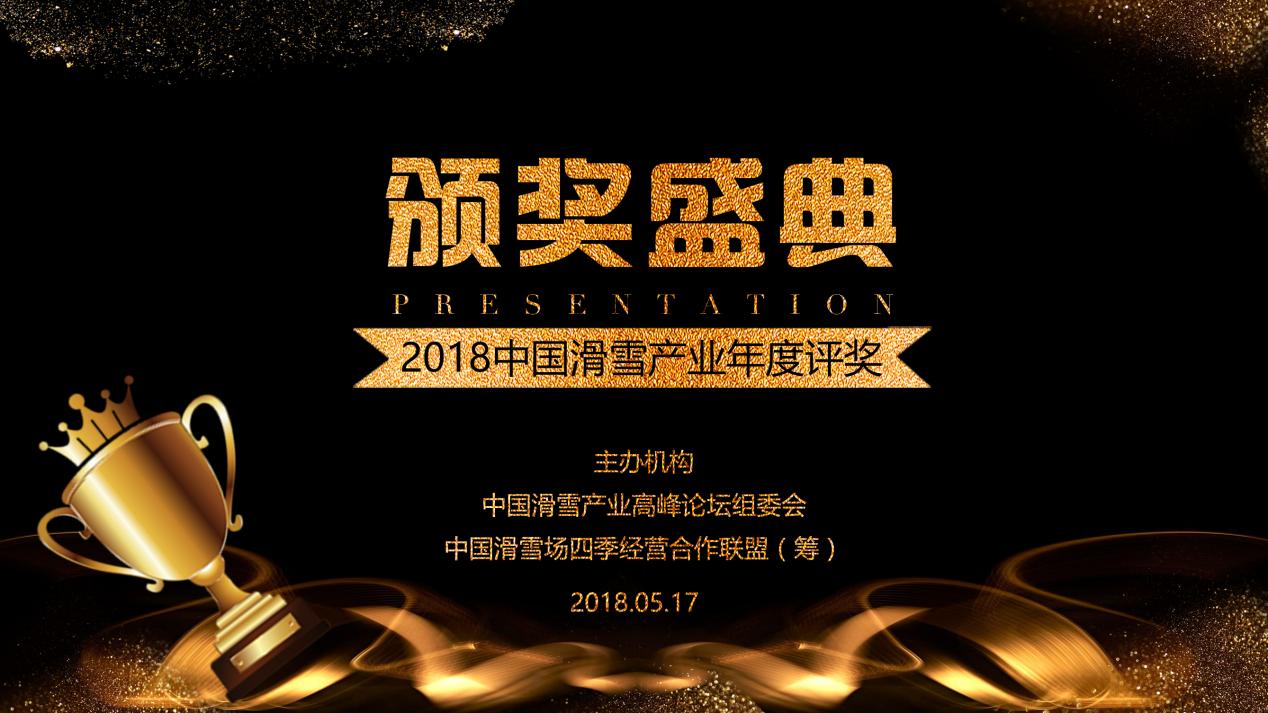 2018中国滑雪产业年度评奖启动,试看究竟花落谁家?