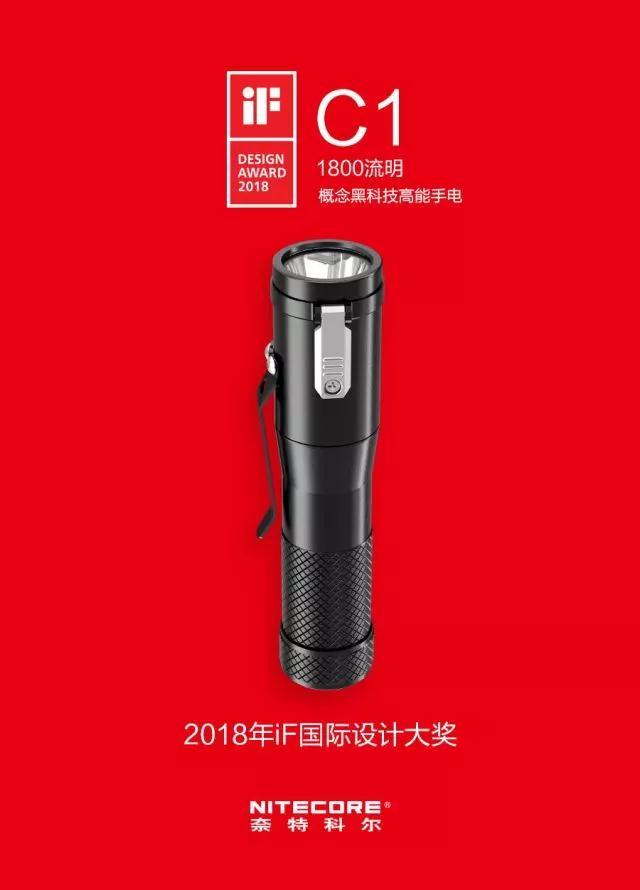 再创佳绩!奈特科尔C1概念手电荣获2018 iF国际设计大奖!