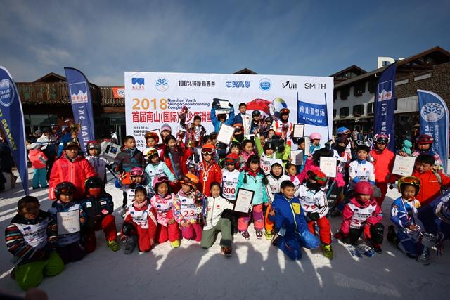 首届南山(国际)青少年滑雪比赛圆满落幕