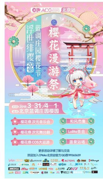 2018京城最大樱园 3月下旬即将开幕
