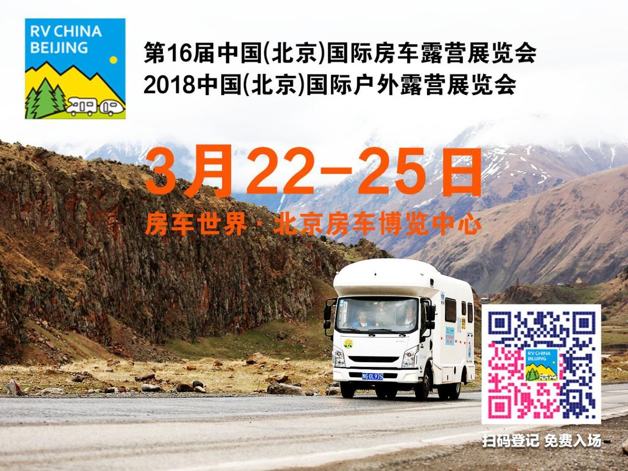 3月22-25日一起相约亚洲最大房车露营展