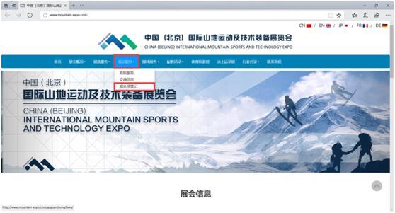 """汇聚各路大神的""""中国国际山地展""""来了!你还要错过吗?"""