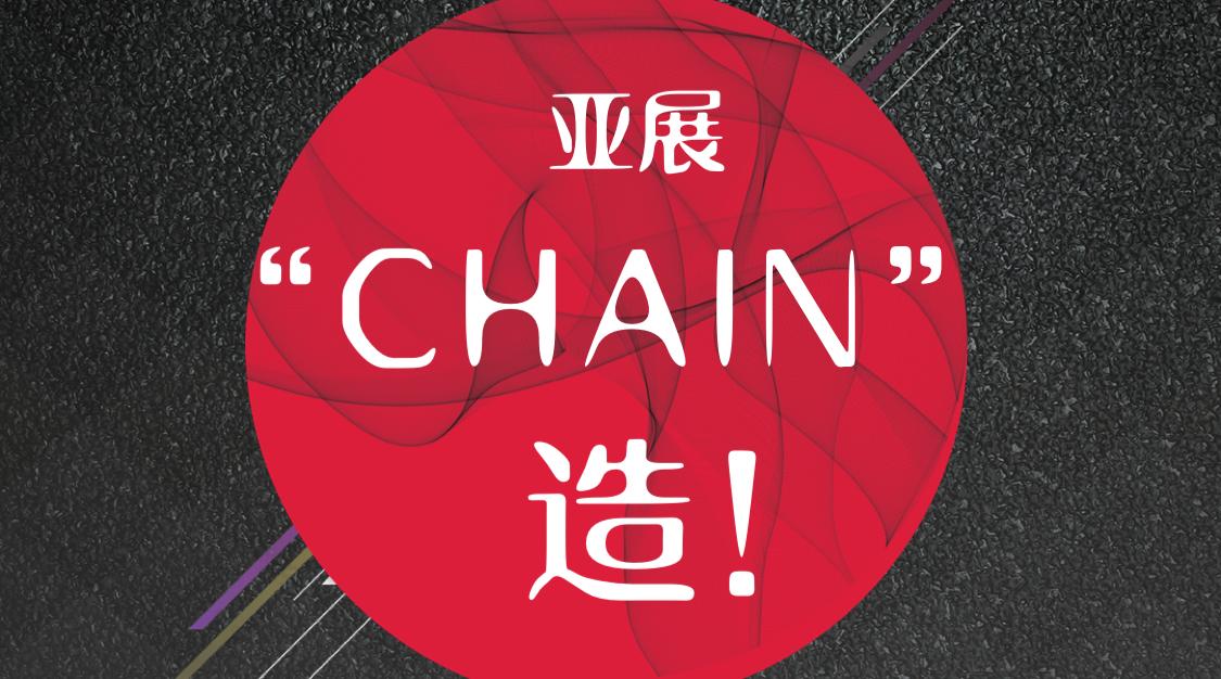"""中国""""CHAIN""""造——户外产业供应链战略主题亿万先生"""