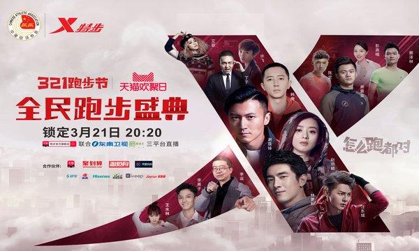特步321跑步节拉开序幕 全民奔跑在中国