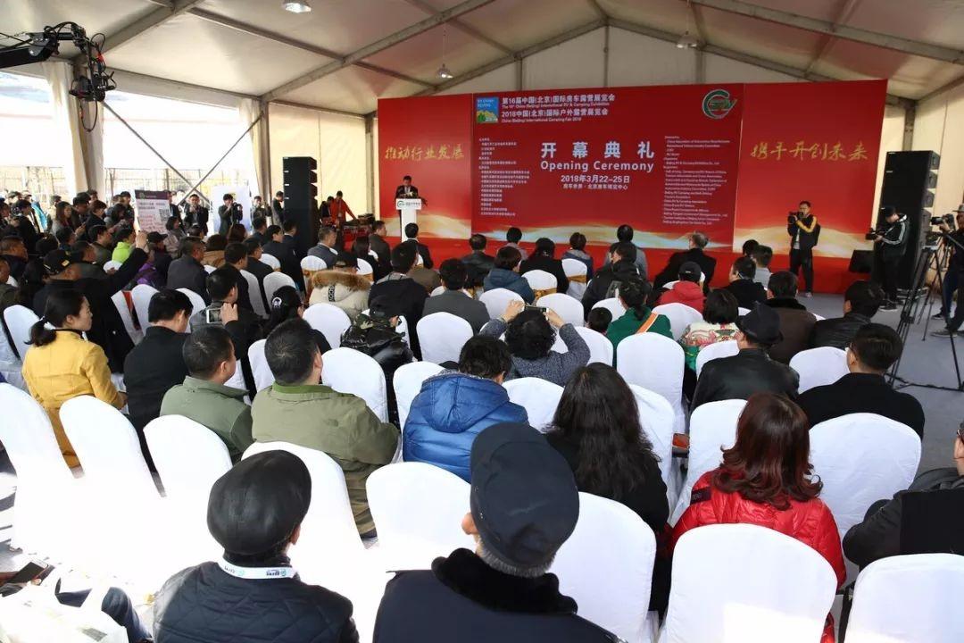 2018中国(北京)国际户外露营展览会在京隆重开幕