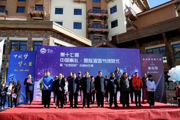 """崇礼吹响""""北京时间""""集结号 国际滑雪节闭幕式好戏连台"""