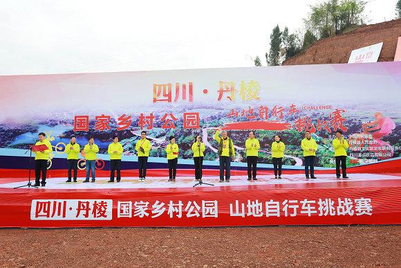 丹棱县举办四川·丹棱·国家乡村公园山地自行车挑战赛