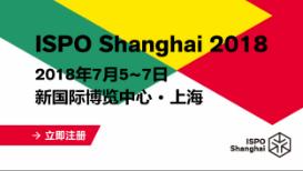 打破界限,给夏季运动更多可能 ——ISPO SHANGHAI 2018倒计时100天! ... ...