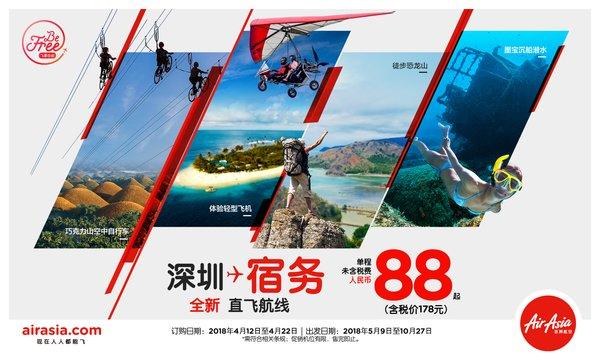 亚洲航空深圳-宿务全新独家直飞航线正式上线开售