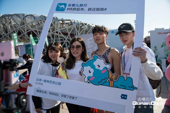 去哪儿网助力北马:年轻化、健康营销引领春游节