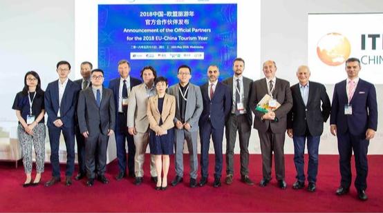 2018中国-欧盟旅游年官方合作伙伴发布