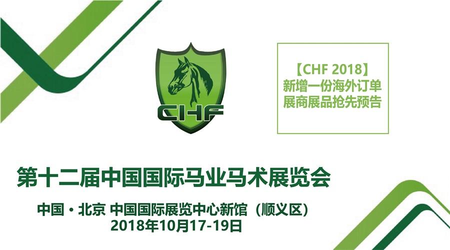 【CHF 2018】新增一份海外订单,展商展品抢先预告!