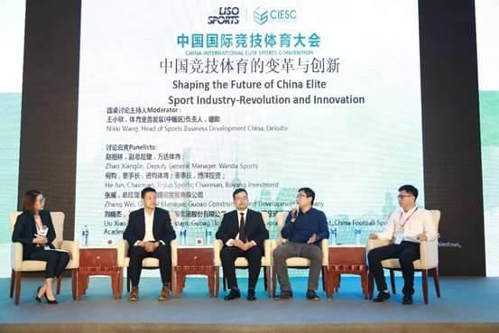 2018中国国际竞技体育大会在京隆重开幕