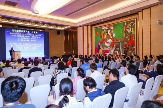 开启中国运动医学与康复新时代:中国国际运动医学与康复大会在京成功举办 ...
