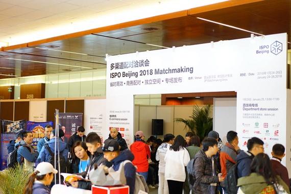 ISPO SHANGHAI | 即刻预约现场多渠道商贸洽谈会