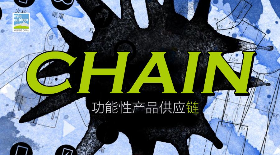 """2018亚洲户外展【中国""""CHAIN""""造】——聚焦功能性产品供应链 ... ..."""