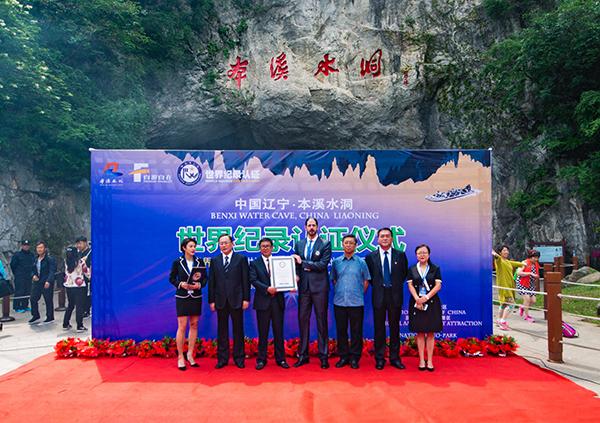 """中国骄傲 世界最长—本溪水洞""""世界之最""""认证活动圆满成功 ..."""