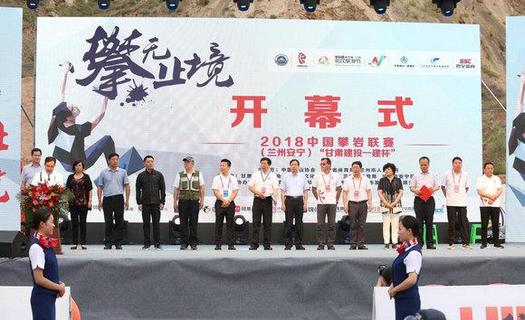 """2018中国攀岩联赛(兰州安宁)""""甘肃建投一建杯""""赛事盛大开幕 ..."""