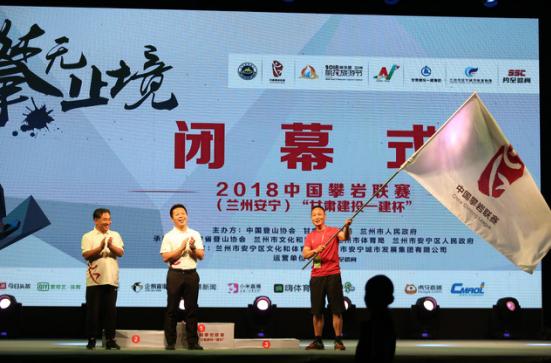 """2018中国攀岩联赛(兰州安宁)""""甘肃建投一建杯""""赛事 圆满落幕 ... ..."""