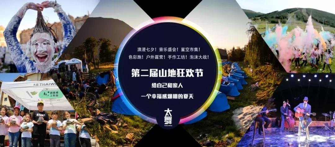 第二届山地狂欢节撩你一夏!让我们一起走进山谷开Party!